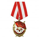 Order of the Red Banner with Ribbon