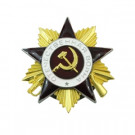 Soviet Order of the Patriotic War - 1st Class