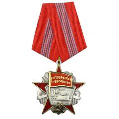 USSR Order of the October Revolution